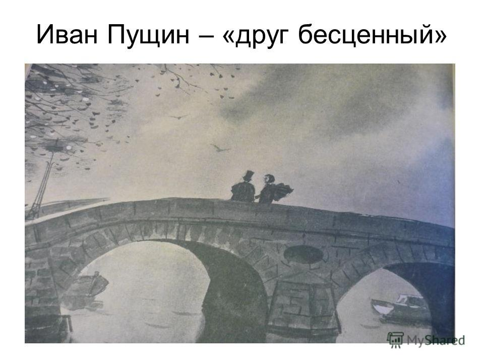 Иван Пущин – «друг бесценный»