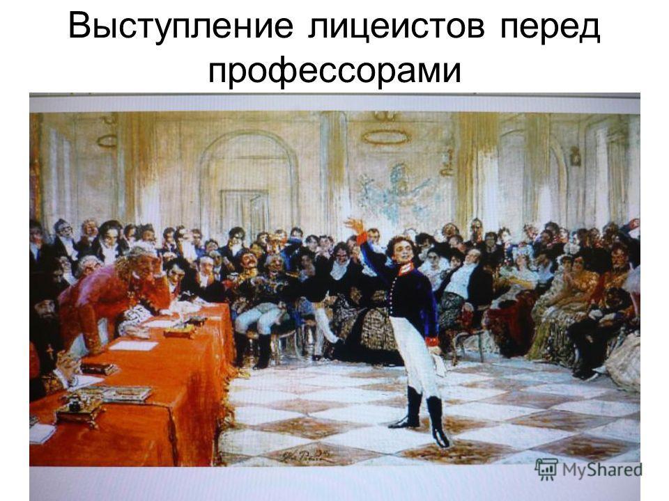 Выступление лицеистов перед профессорами