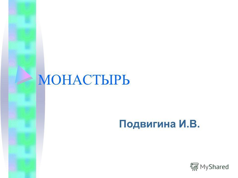 МОНАСТЫРЬ Подвигина И.В.