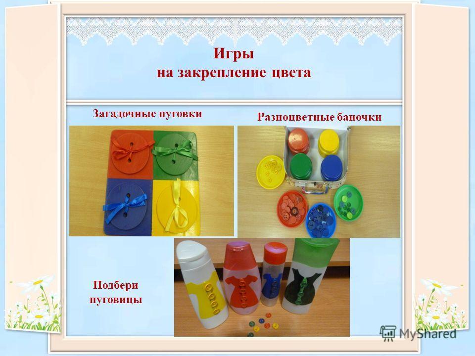 Игры на закрепление цвета Разноцветные баночки Загадочные пуговки Подбери пуговицы