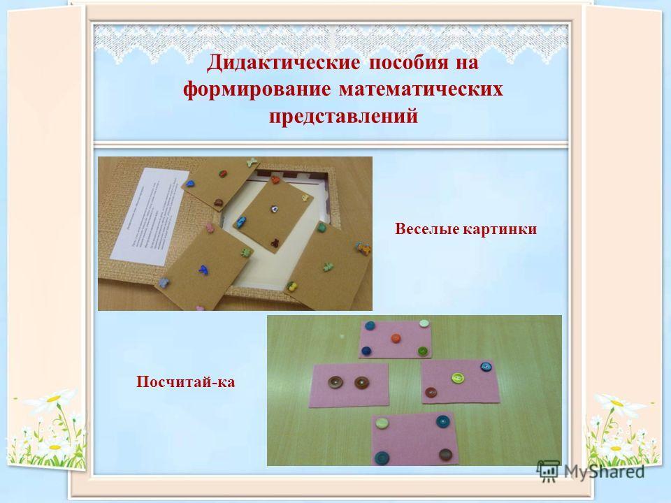 Дидактические пособия на формирование математических представлений Веселые картинки Посчитай-ка