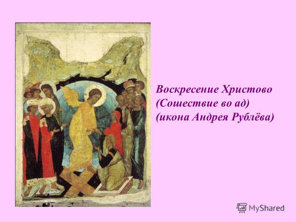 Воскресение Христово (Сошествие во ад) (икона Андрея Рублёва)