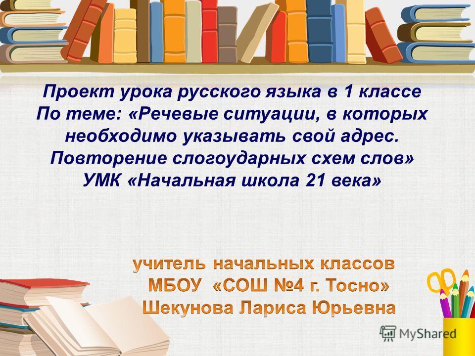 Проект урока русского языка в