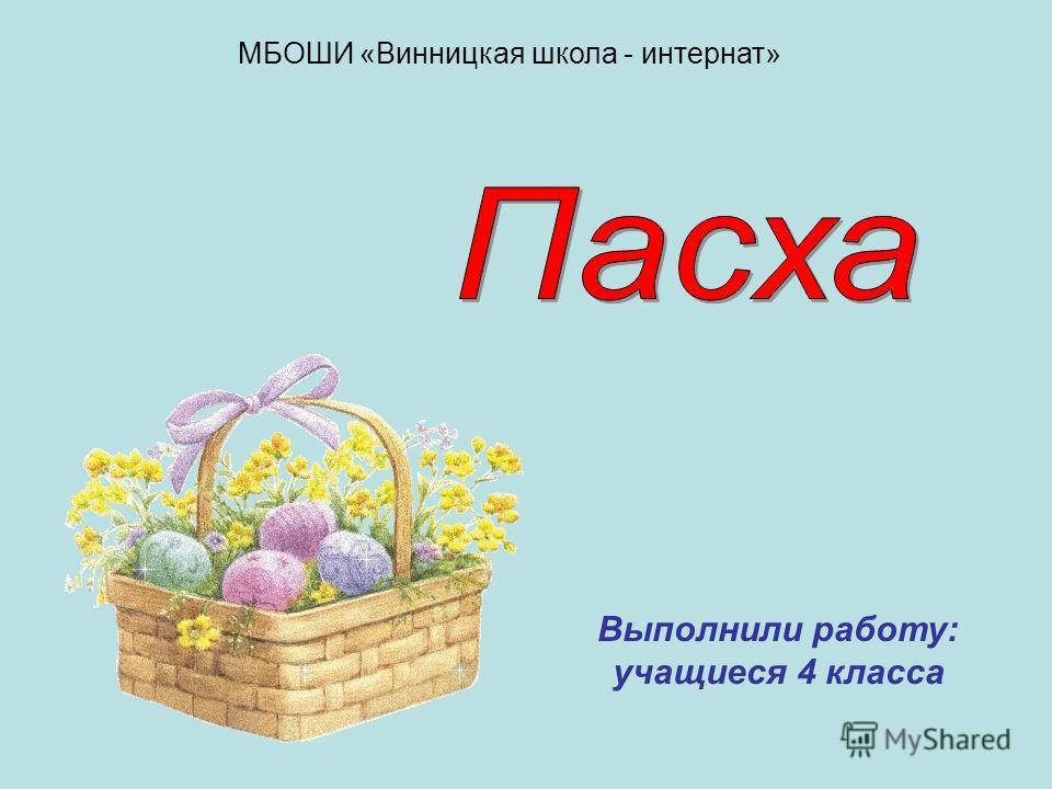 Выполнили работу: учащиеся 4 класса МБОШИ «Винницкая школа - интернат»