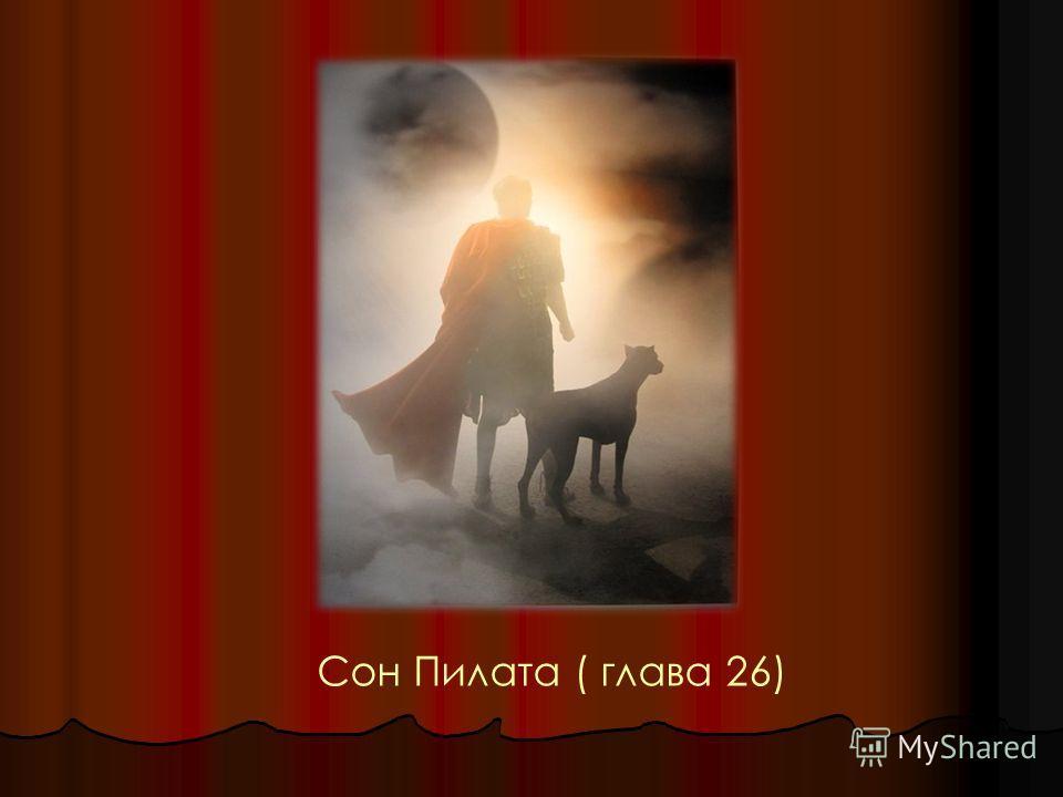 Сон Пилата ( глава 26)