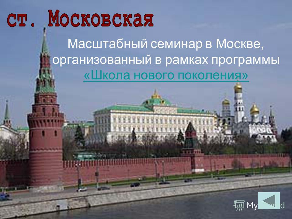 Масштабный семинар в Москве, организованный в рамках программы «Школа нового поколения» «Школа нового поколения»