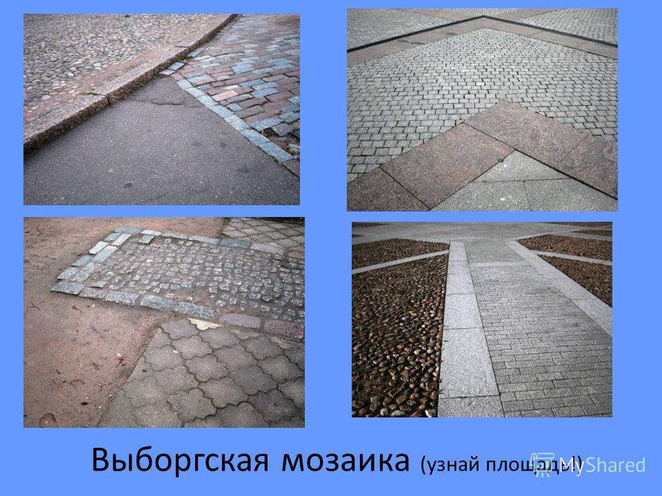 Выборгская мозаика (узнай площадь!)