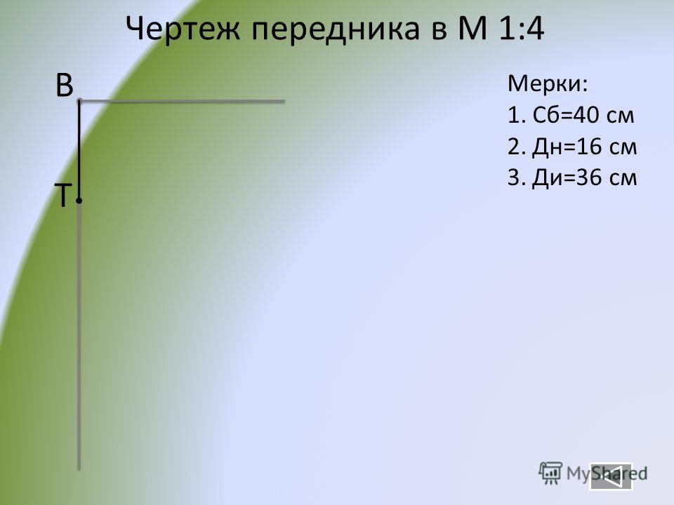 Чертеж передника в М 1:4 В Т Мерки: 1.Сб=40 см 2.Дн=16 см 3.Ди=36 см