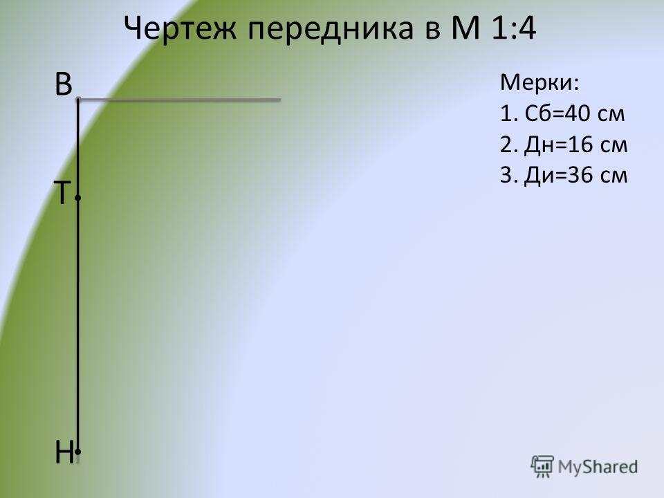 Чертеж передника в М 1:4 В Т Н Мерки: 1.Сб=40 см 2.Дн=16 см 3.Ди=36 см