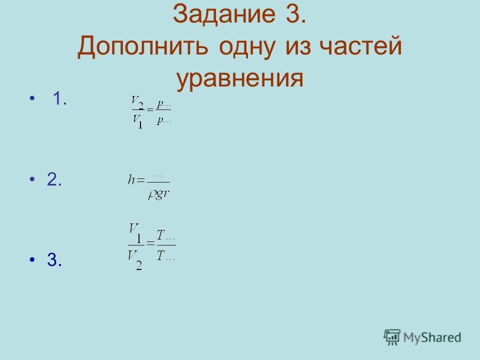 Задание 3. Дополнить одну из частей уравнения 1. 2. 3.