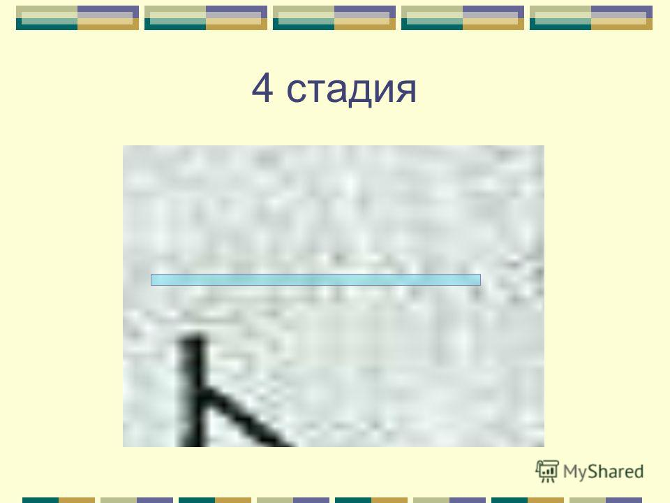 4 стадия