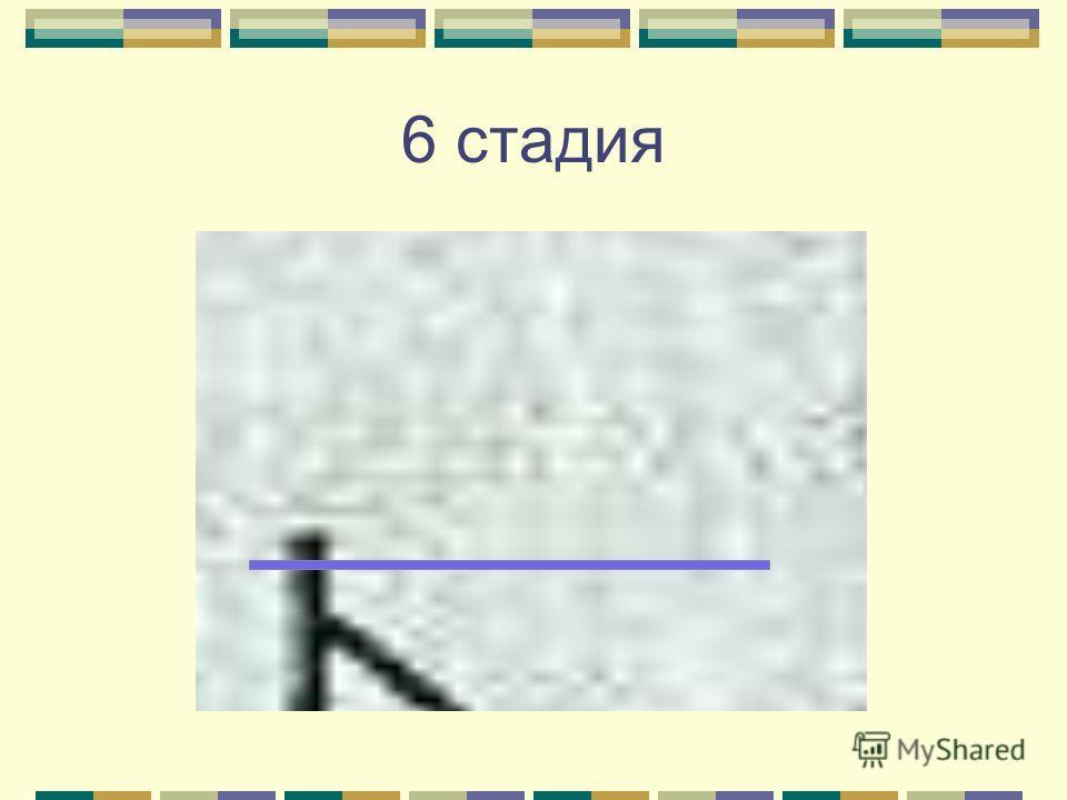 6 стадия