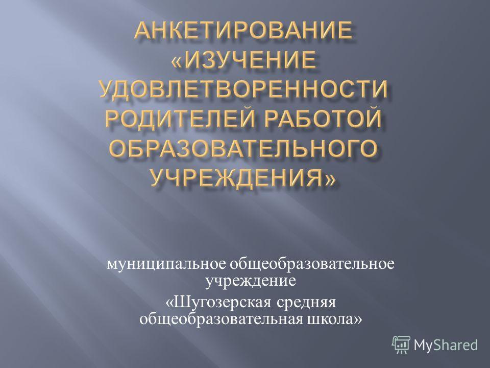 муниципальное общеобразовательное учреждение « Шугозерская средняя общеобразовательная школа »