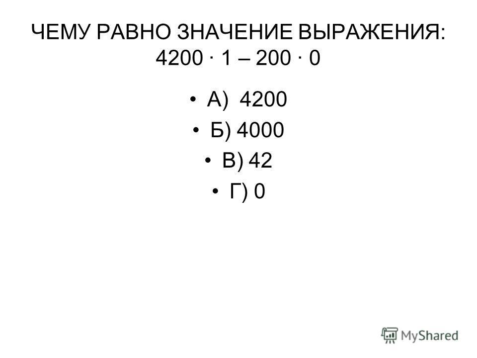 КАКУЮ ЧАСТЬ ГОДА СОСТАВЛЯЕТ ОДИН МЕСЯЦ? А ) шестую Б ) двенадцатую В) десятую Г) двадцатую