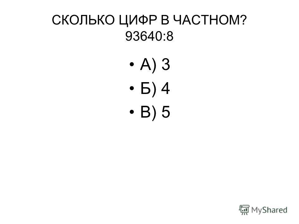 ЧЕМУ РАВНО ЗНАЧЕНИЕ ВЫРАЖЕНИЯ: 4200 · 1 – 200 · 0 А) 4200 Б) 4000 В) 42 Г) 0