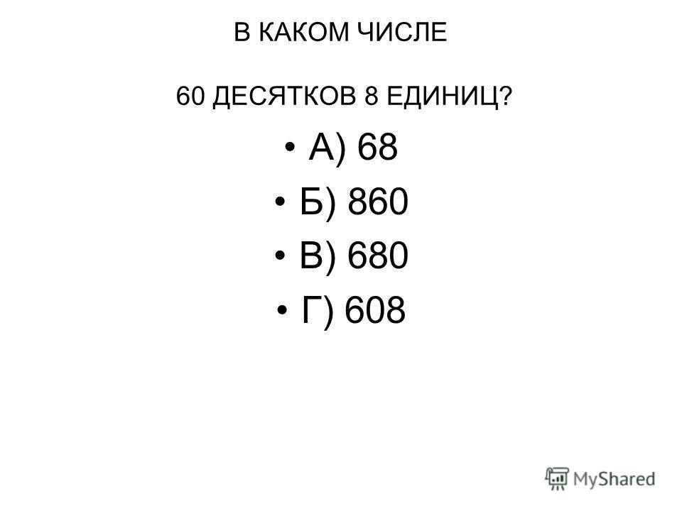 СКОЛЬКО ВСЕГО ДЕСЯТКОВ В ЧИСЛЕ 795? А) 9 Б) 79 В) 7 Г) 95