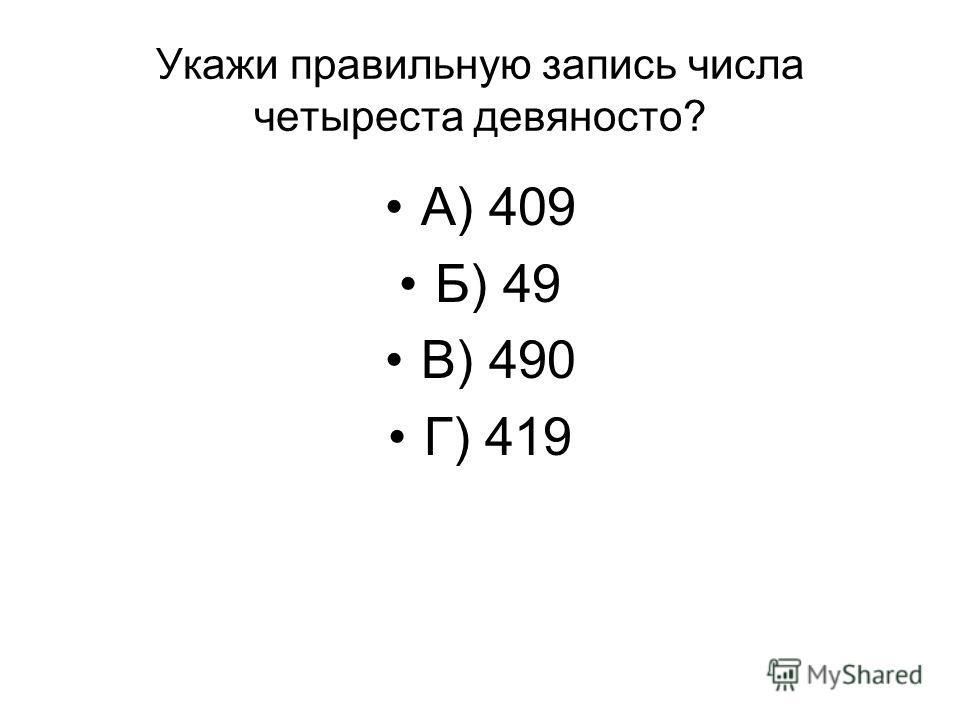 В КАКОМ ЧИСЛЕ 60 ДЕСЯТКОВ 8 ЕДИНИЦ? А) 68 Б) 860 В) 680 Г) 608
