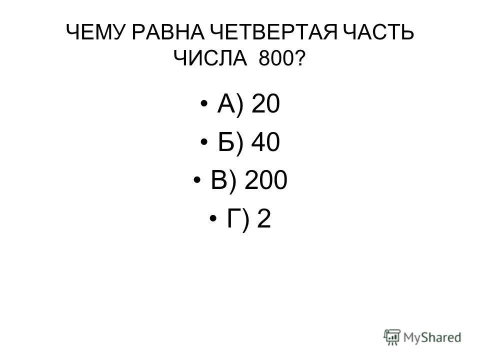 ЧЕМУ РАВЕН Х? 42 : х = 2 А) 84 Б) 21 В) 40 Г) 41