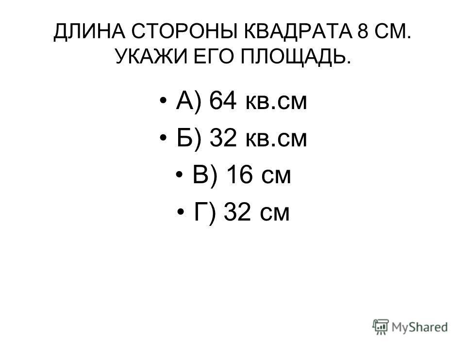 ЧЕМУ РАВНА ЧЕТВЕРТАЯ ЧАСТЬ ЧИСЛА 800? А) 20 Б) 40 В) 200 Г) 2