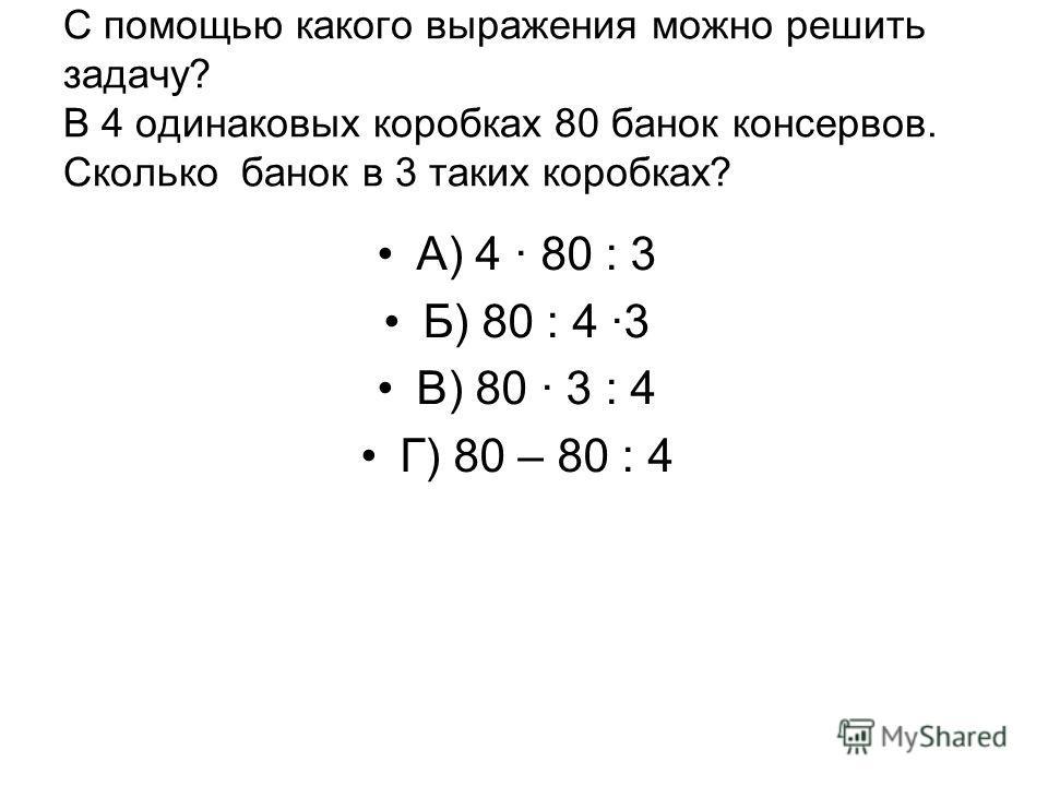 ДЛИНА СТОРОНЫ КВАДРАТА 8 СМ. УКАЖИ ЕГО ПЛОЩАДЬ. А) 64 кв.см Б) 32 кв.см В) 16 см Г) 32 см