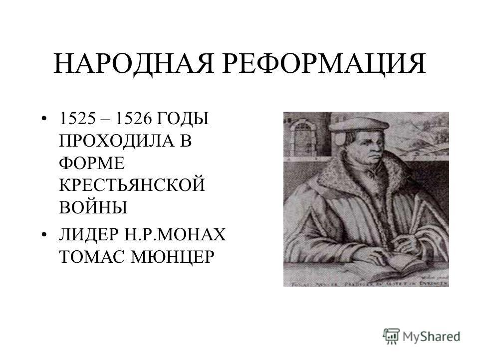 НАРОДНАЯ РЕФОРМАЦИЯ 1525 – 1526 ГОДЫ ПРОХОДИЛА В ФОРМЕ КРЕСТЬЯНСКОЙ ВОЙНЫ ЛИДЕР Н.Р.МОНАХ ТОМАС МЮНЦЕР