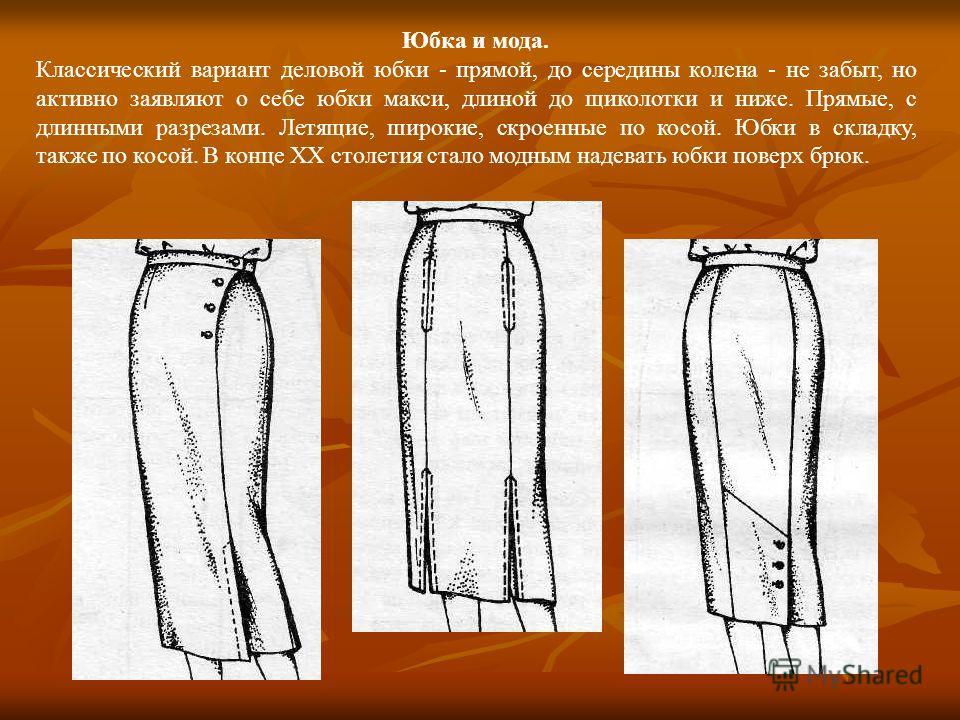 Юбка и мода. Классический вариант деловой юбки - прямой, до середины колена - не забыт, но активно заявляют о себе юбки макси, длиной до щиколотки и ниже. Прямые, с длинными разрезами. Летящие, широкие, скроенные по косой. Юбки в складку, также по ко