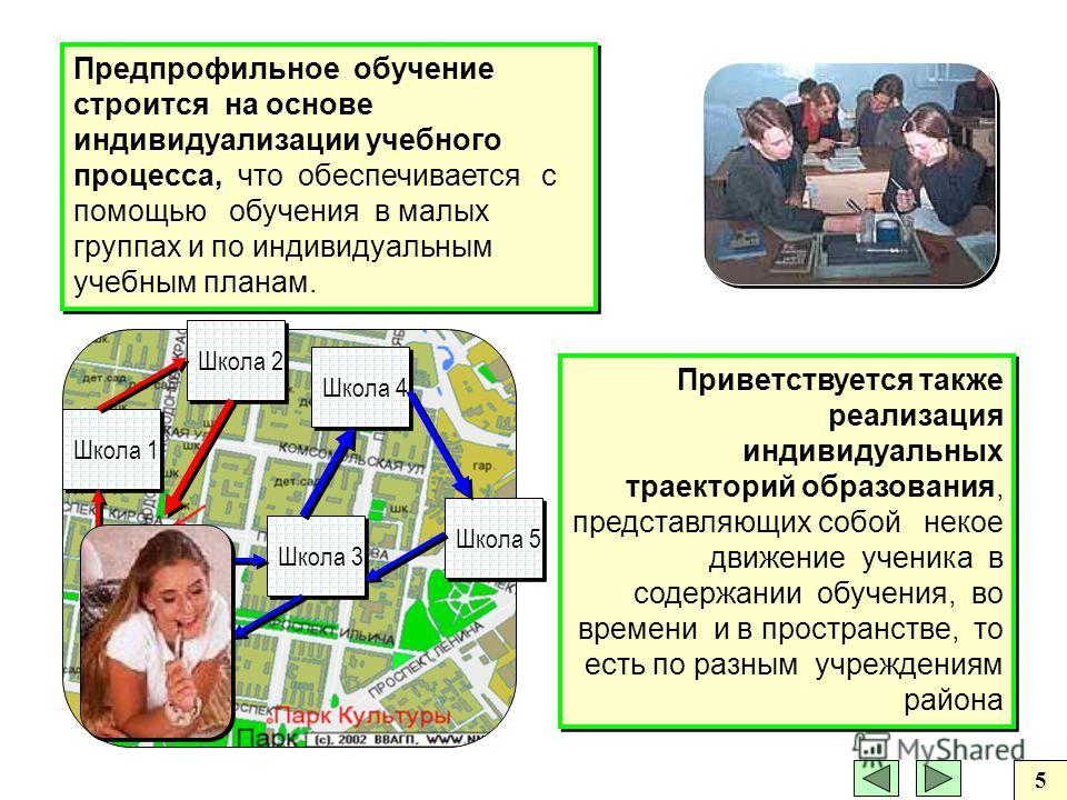 Предпрофильное обучение строится на основе индивидуализации учебного процесса, что обеспечивается с помощью обучения в малых группах и по индивидуальным учебным планам. Приветствуется также реализация индивидуальных траекторий образования, представля