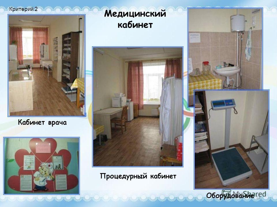 Медицинский кабинет Кабинет врача Процедурный кабинет Оборудование 12 Критерий 2