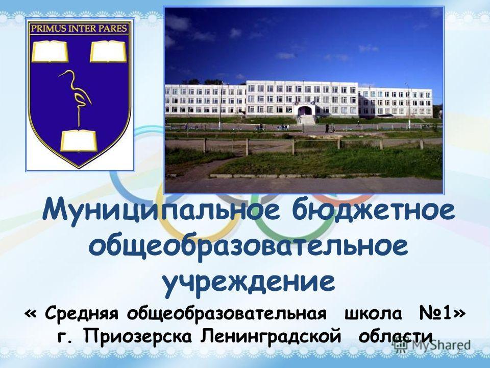 « Средняя общеобразовательная школа 1» г. Приозерска Ленинградской области Муниципальное бюджетное общеобразовательное учреждение 2