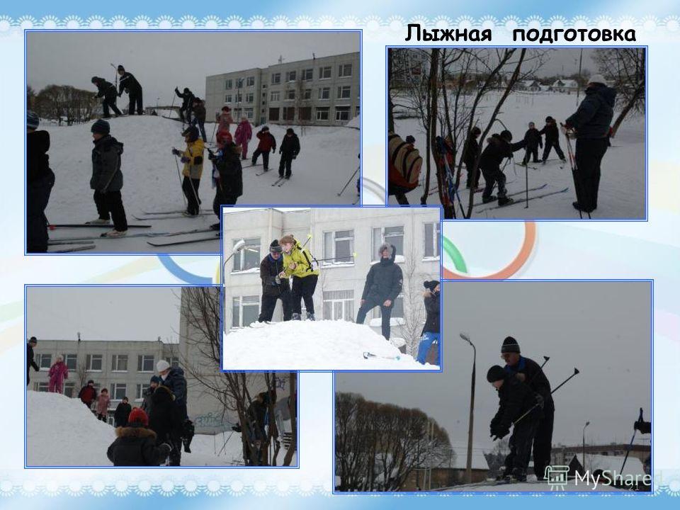 Лыжная подготовка 21