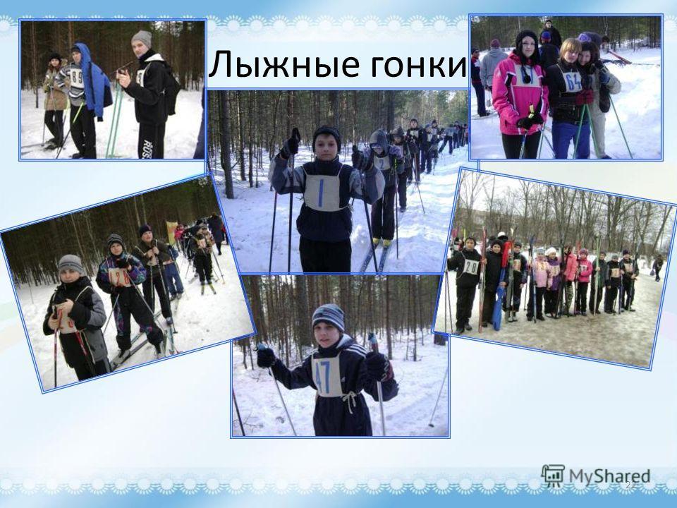 Лыжные гонки 22