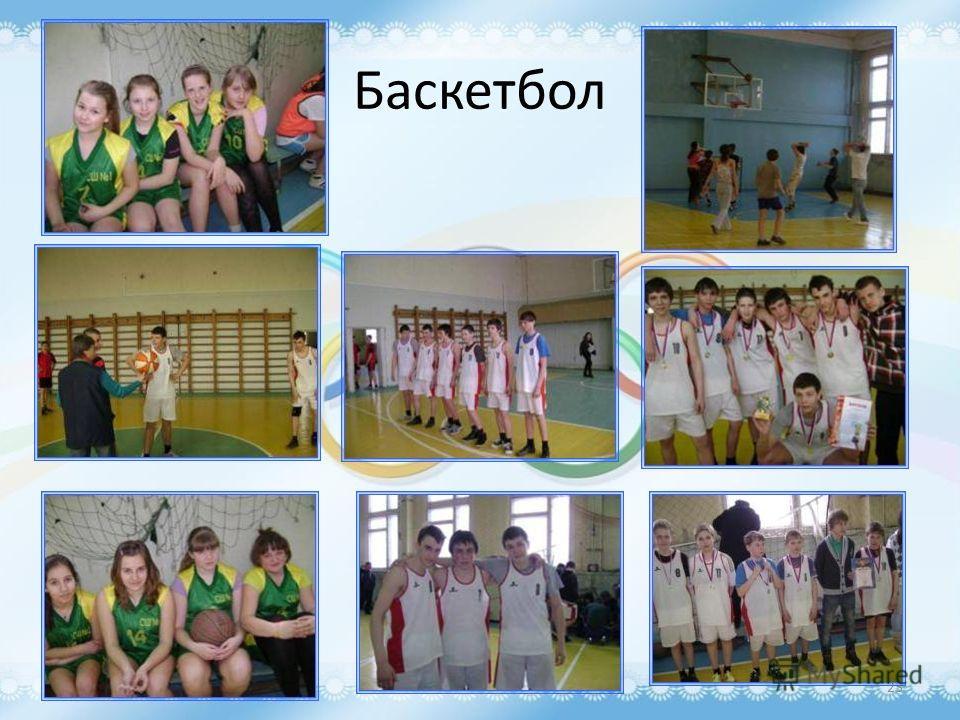 Баскетбол 23
