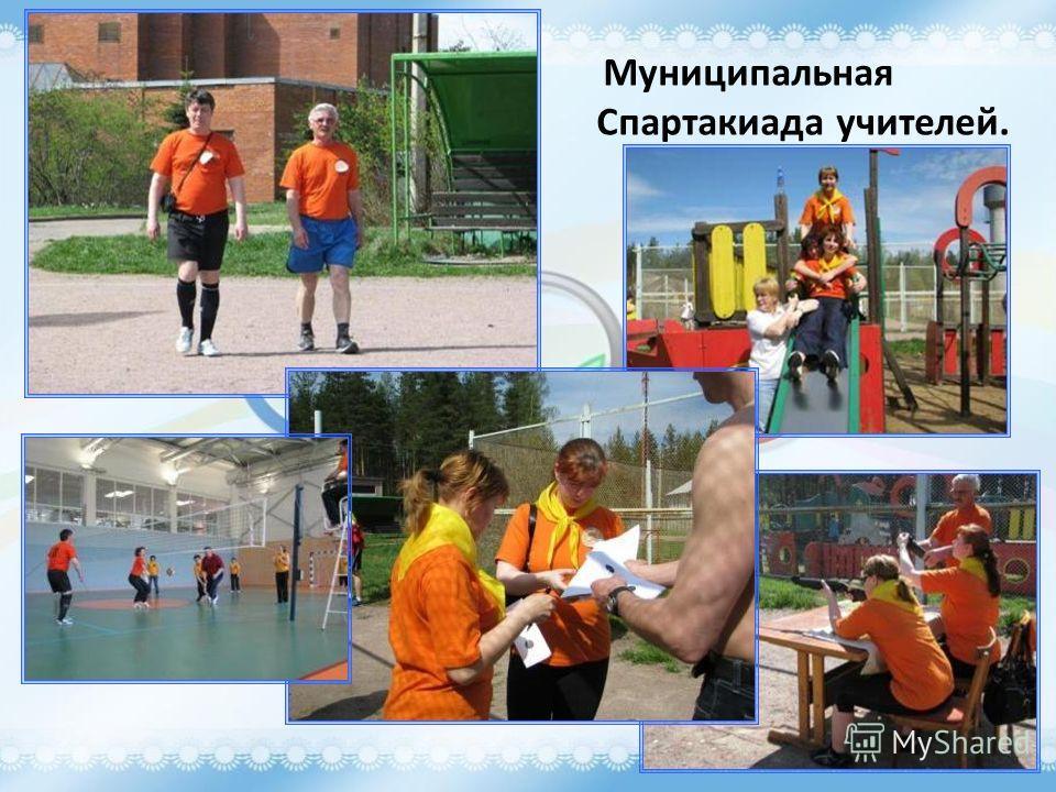 Муниципальная Спартакиада учителей. 31