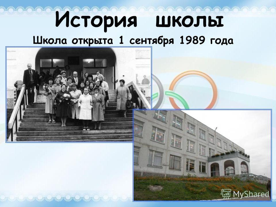 История школы Школа открыта 1 сентября 1989 года 4