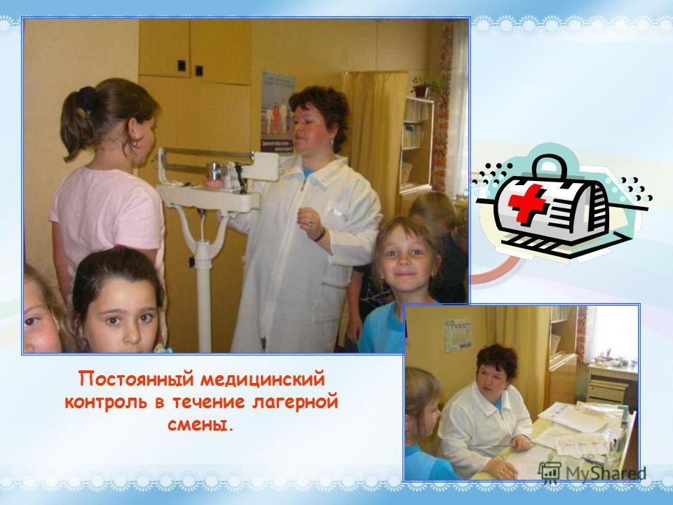 Постоянный медицинский контроль в течение лагерной смены. 63