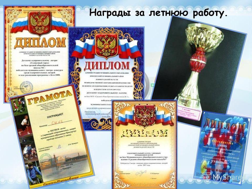 Награды за летнюю работу. 68