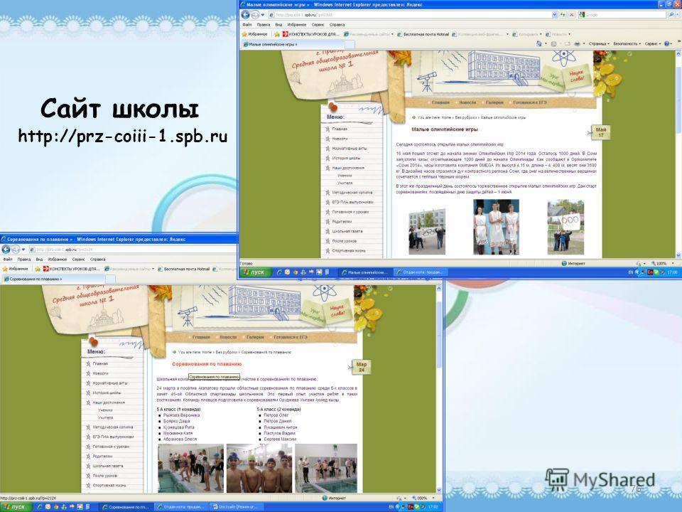 http://prz-coiii-1.spb.ru Сайт школы 76