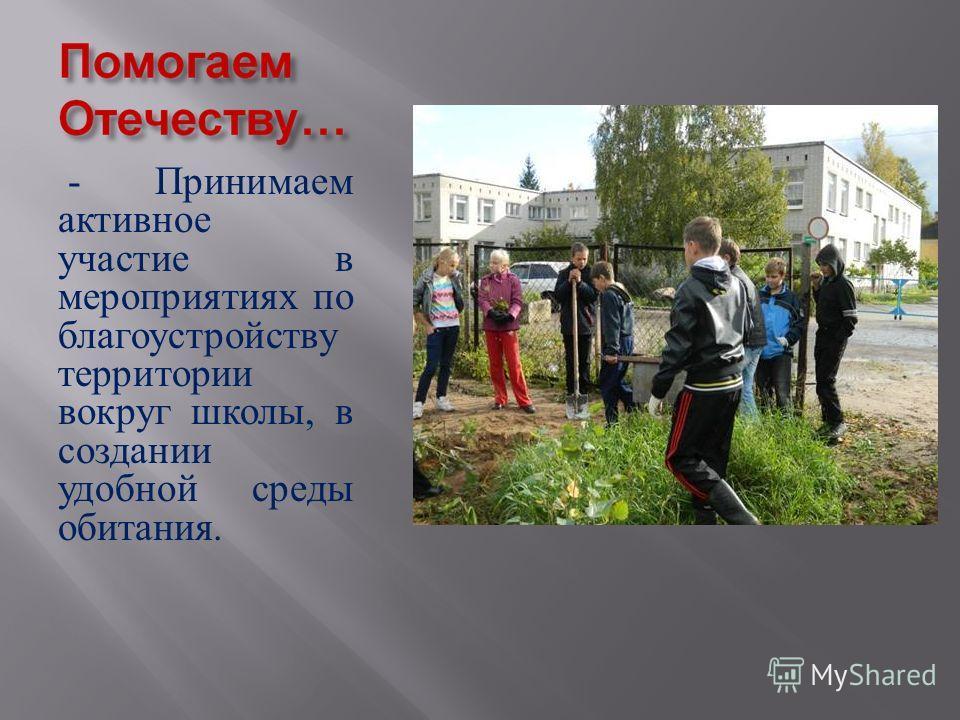 - Принимаем активное участие в мероприятиях по благоустройству территории вокруг школы, в создании удобной среды обитания.