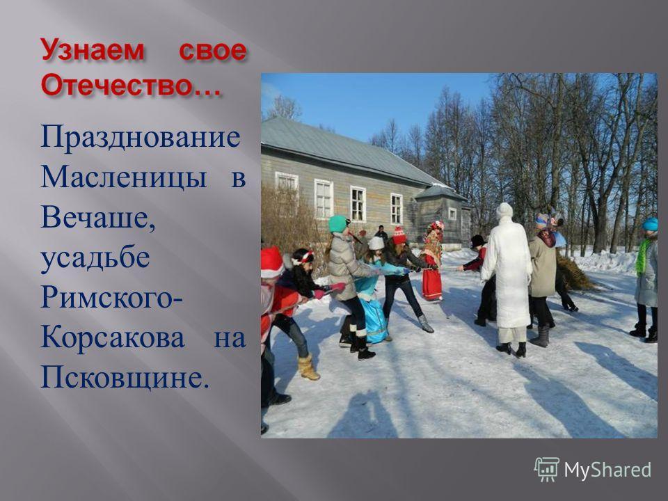 Празднование Масленицы в Вечаше, усадьбе Римского - Корсакова на Псковщине.