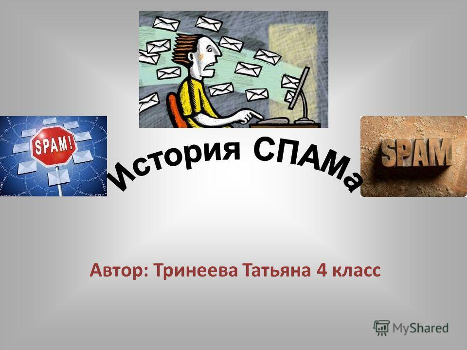 Автор: Тринеева Татьяна 4 класс