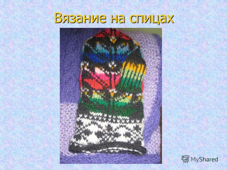Вязание на спицах Вязание на спицах