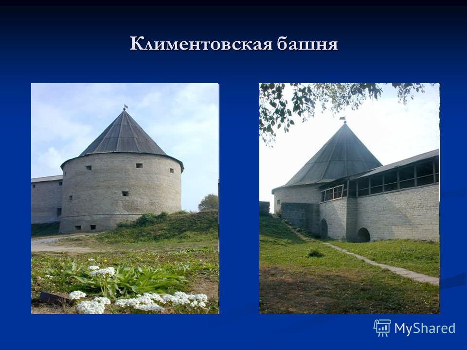 Климентовская башня