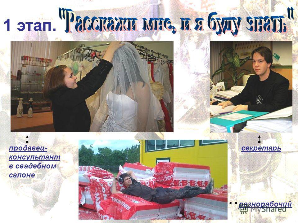 1 этап. продавец- консультант в свадебном салоне разнорабочий секретарь