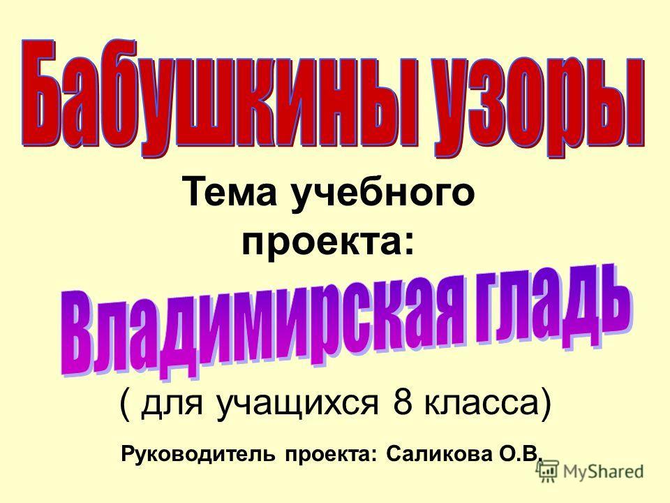 ( для учащихся 8 класса) Тема учебного проекта: Руководитель проекта: Саликова О.В.