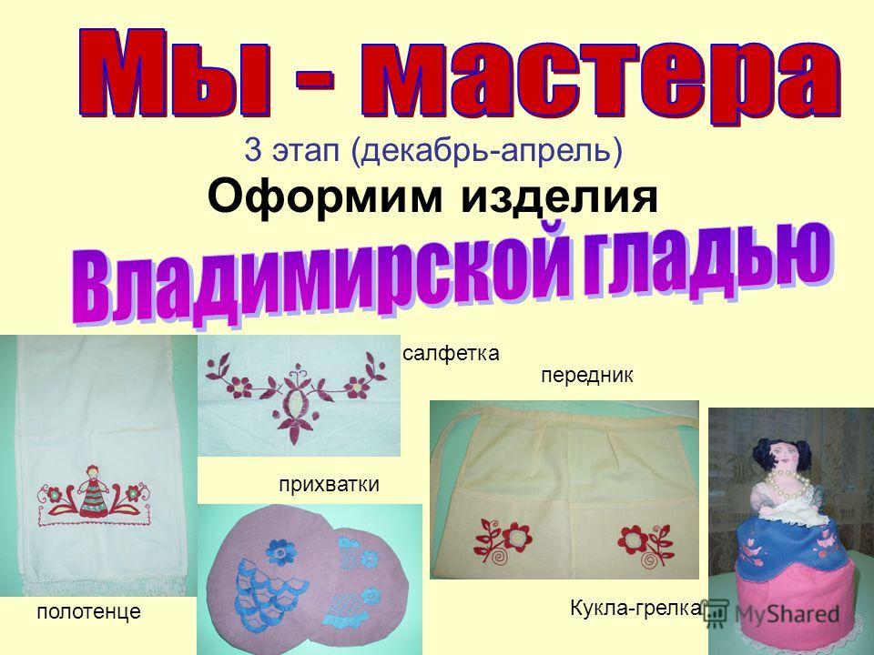 Оформим изделия салфетка передник прихватки полотенце Кукла-грелка 3 этап (декабрь-апрель)