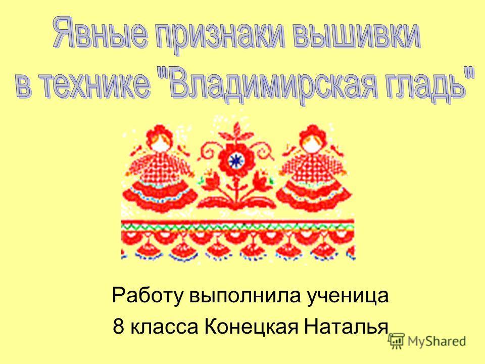 Работу выполнила ученица 8 класса Конецкая Наталья
