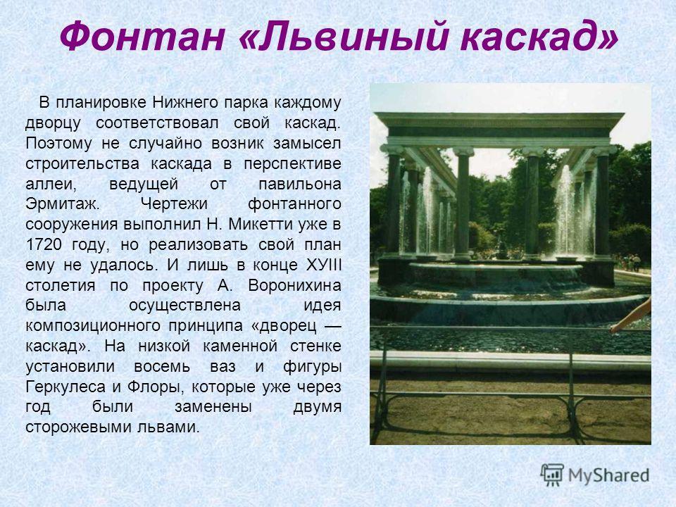 Фонтан «Солнце» Рядом с Монплезиром в центре обширного водоема находится оригинальный и технически сложный фонтан « Солнце ». Некогда в этом водоеме содержались огромные осетры, доставлявшиеся в императорские сады с Волги. Здесь же плавали утки, гуси