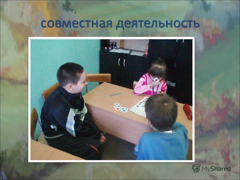 совместная деятельность