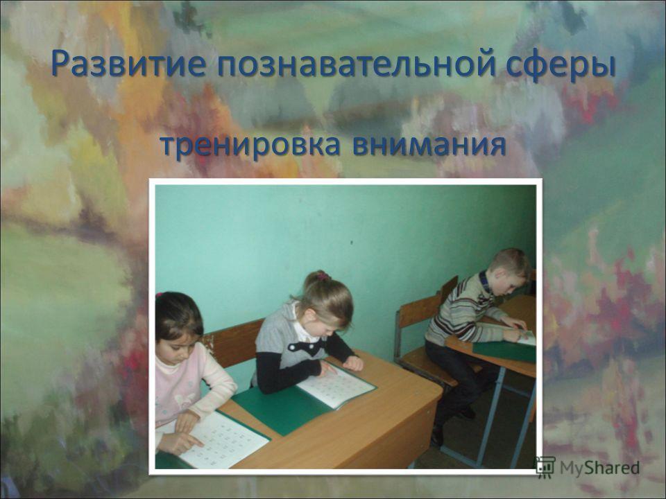 Развитие познавательной сферы тренировка внимания