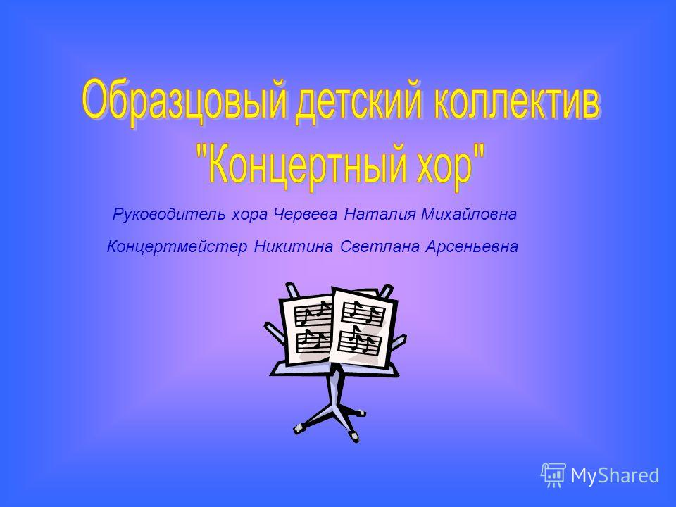Руководитель хора Червева Наталия Михайловна Концертмейстер Никитина Светлана Арсеньевна